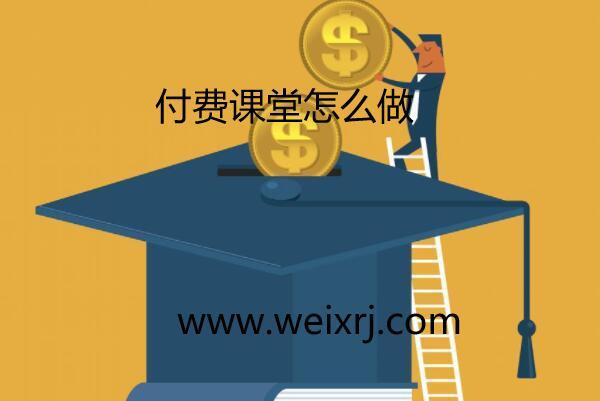 付费课程怎么做_靠谱的知识付费平台怎么实现付费课程功能